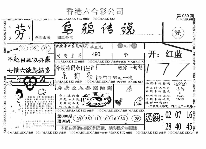 080期另版乌鸦传说(黑白)