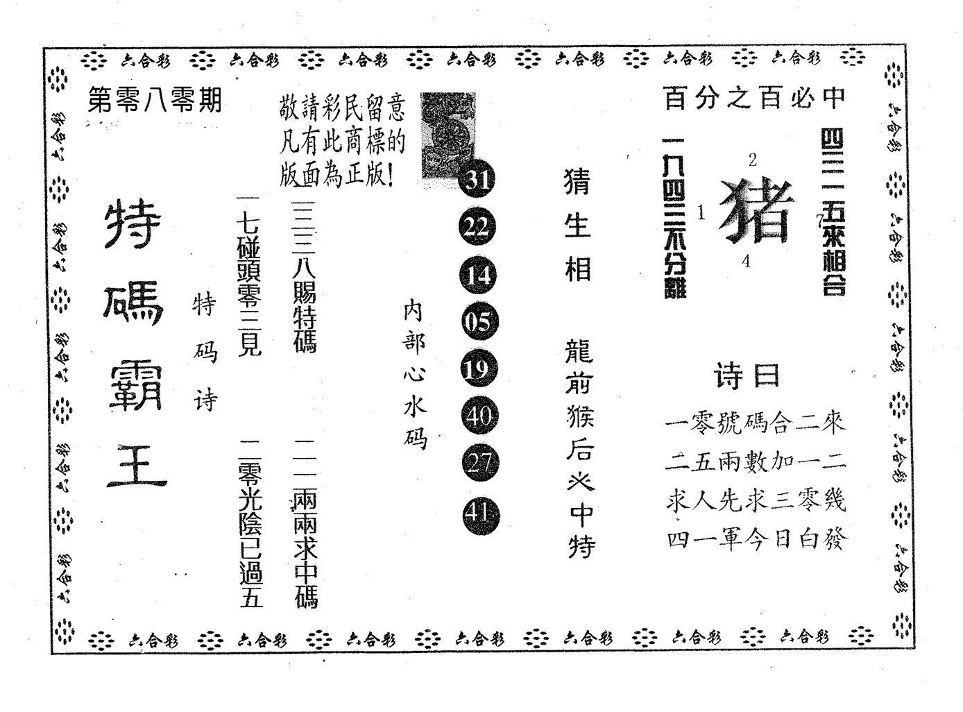 080期特码霸王A(黑白)