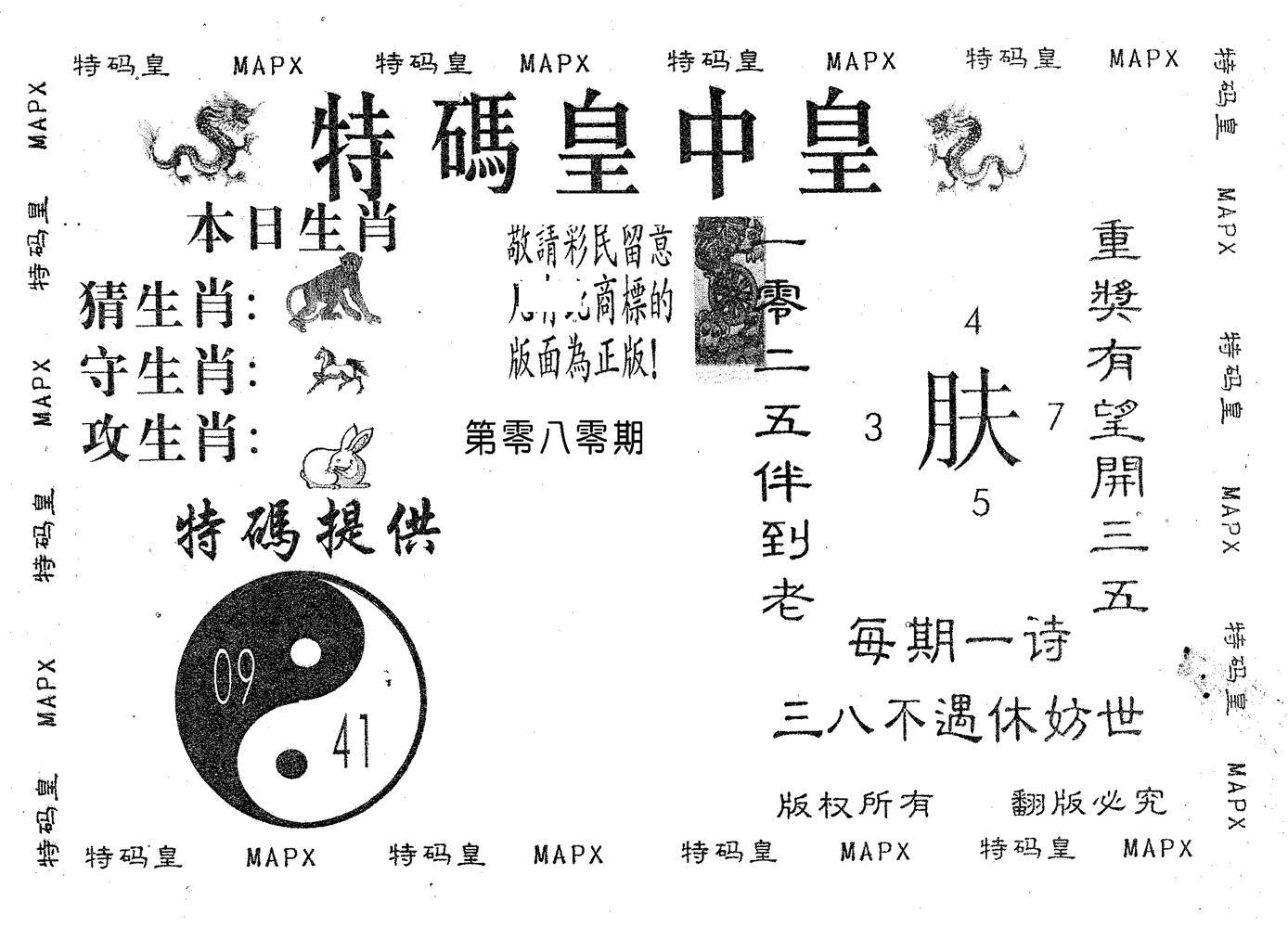 080期皇中皇B(黑白)