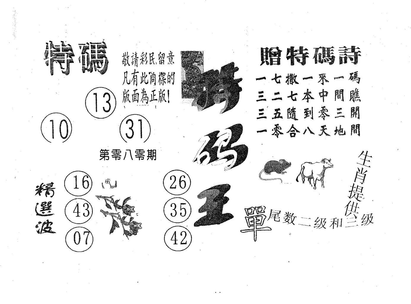 080期特码王A(黑白)