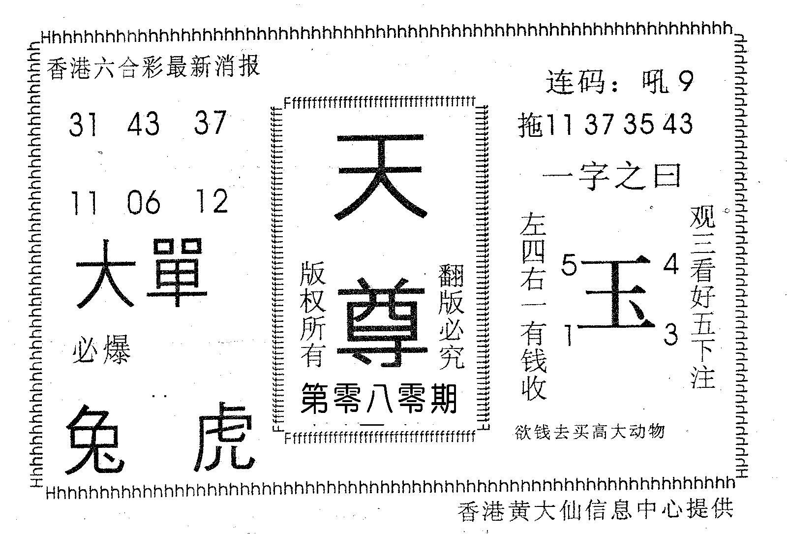 080期天尊(黑白)