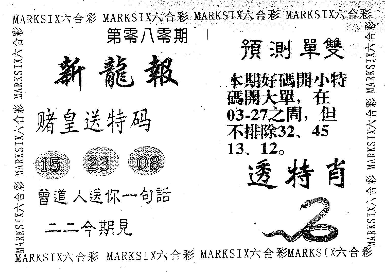 080期新龙报(黑白)