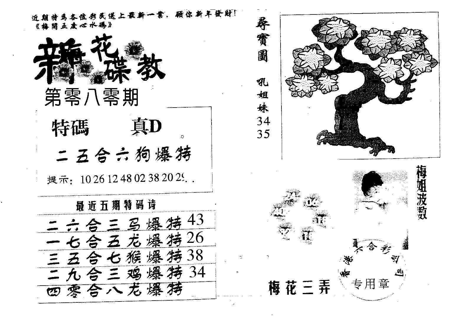080期新花碟教(黑白)