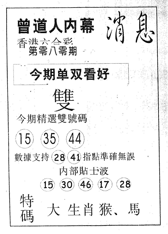 080期内幕消息(黑白)