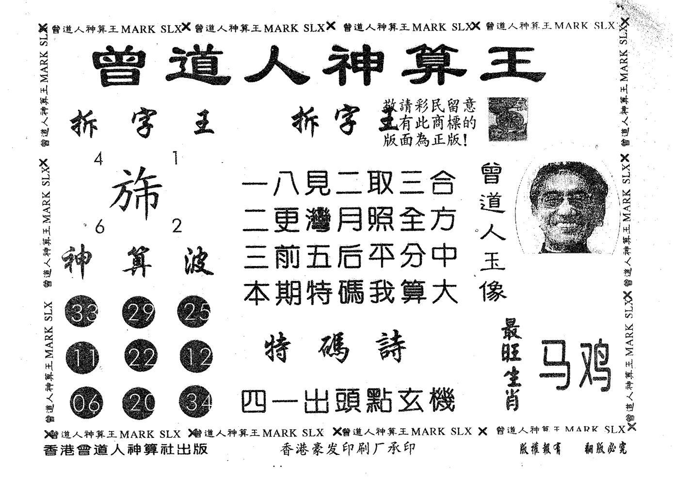 080期曾道人神算王(黑白)
