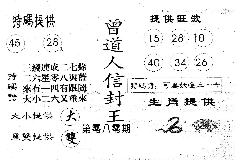 080期曾信封王(黑白)