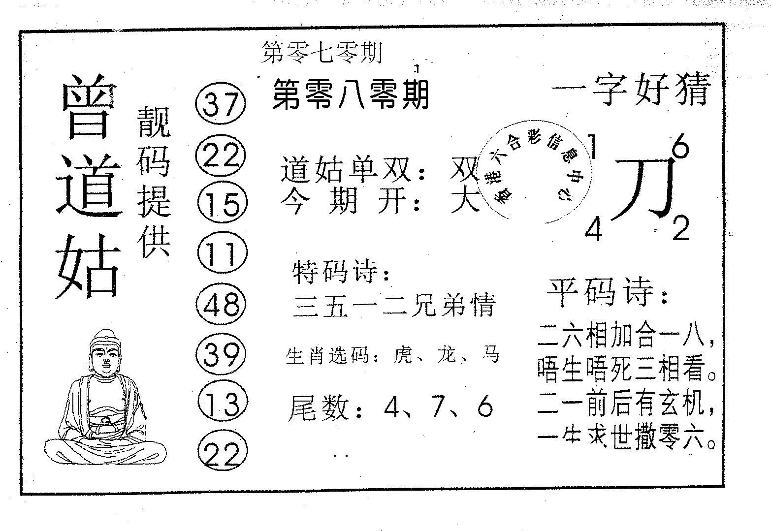 080期曾道姑(黑白)