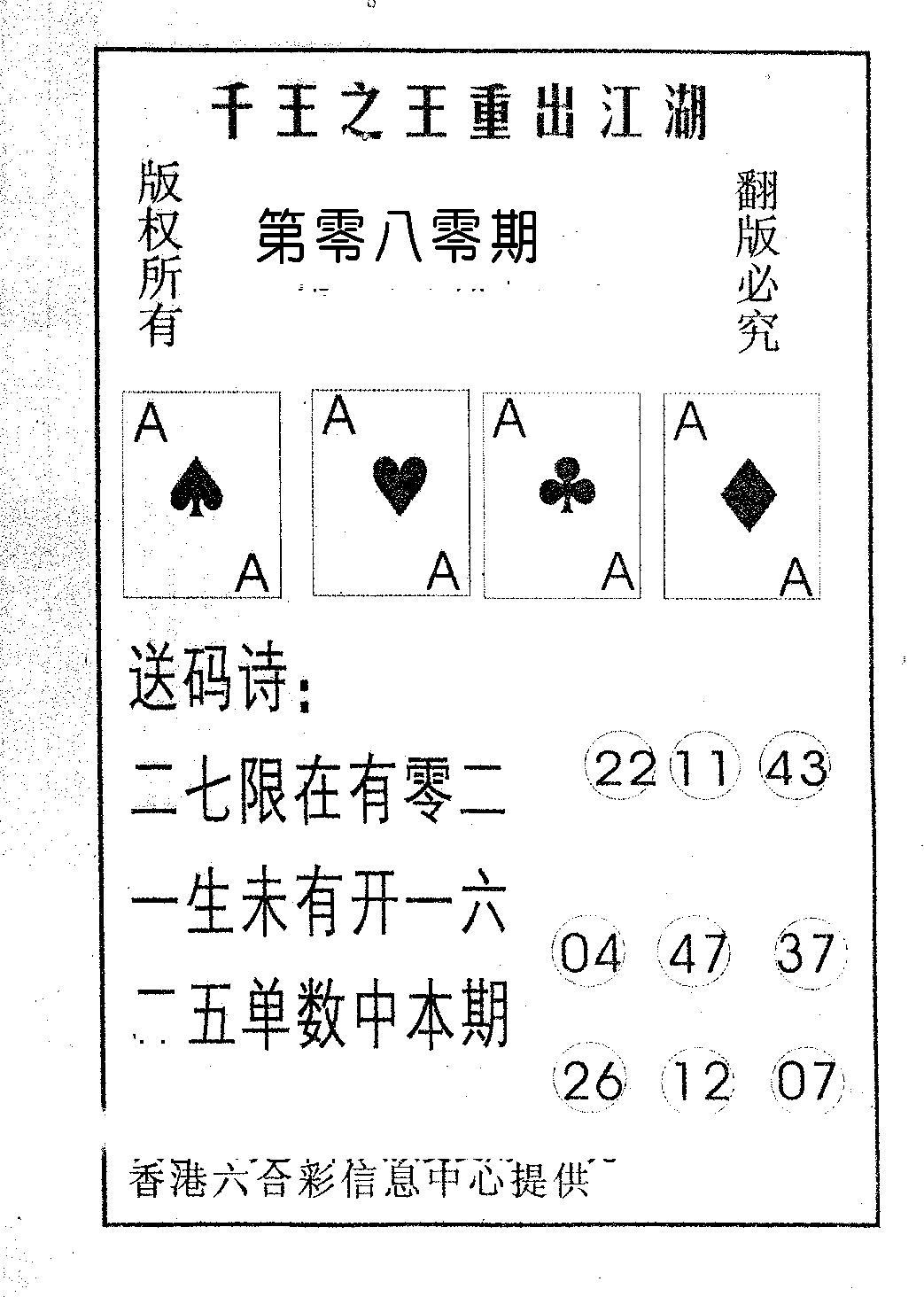 080期千王信封(黑白)
