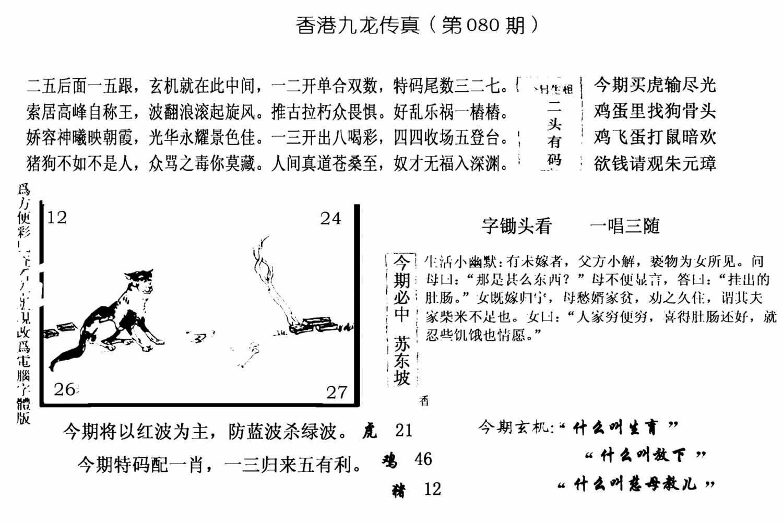 080期手写九龙内幕(电脑版)(黑白)