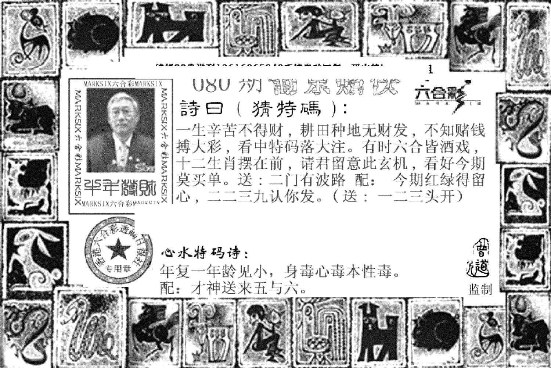 080期葡京赌侠(新)(黑白)