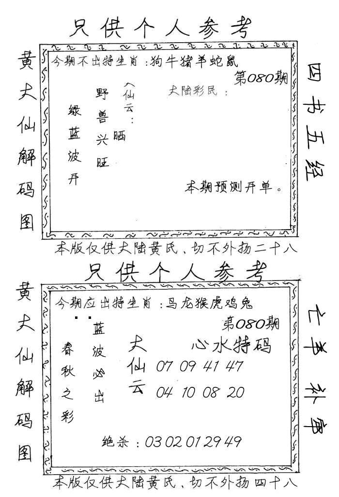 080期黄大仙梅花解码图(手写版)(黑白)