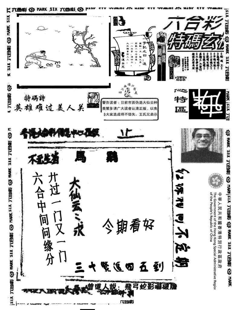 080期大仙云来料(黑白)