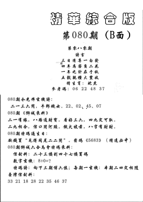 080期精华综合B(黑白)