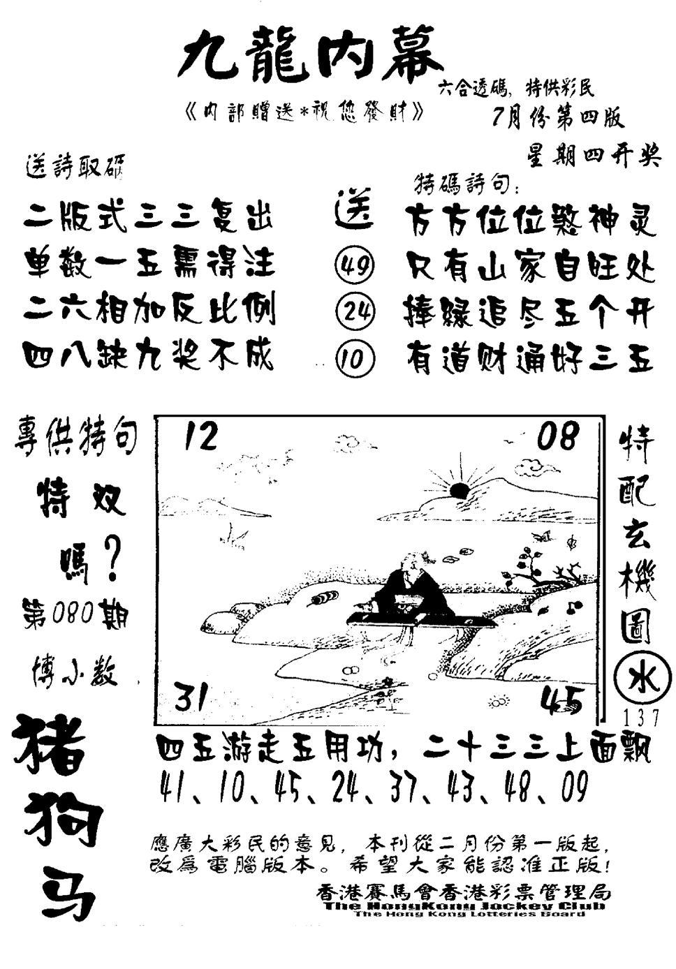 080期香港九龙传真-2(黑白)