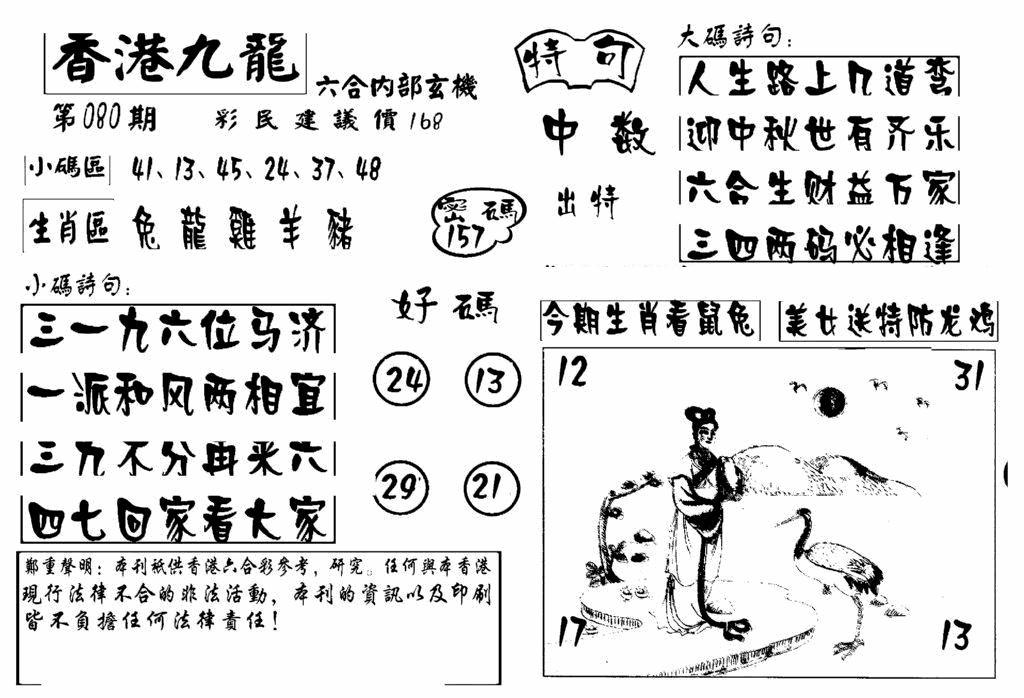 080期香港九龙传真-4(黑白)