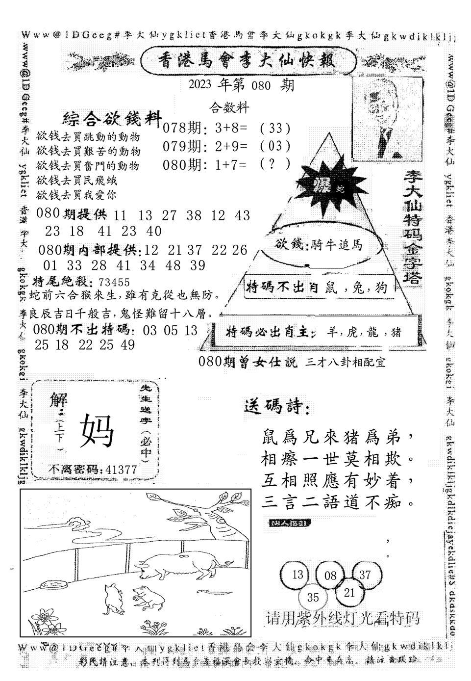 080期另版李大仙快报(黑白)