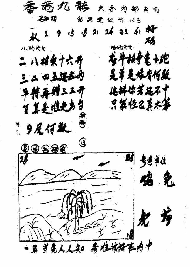 080期香港九龙传真1(手写版)(黑白)