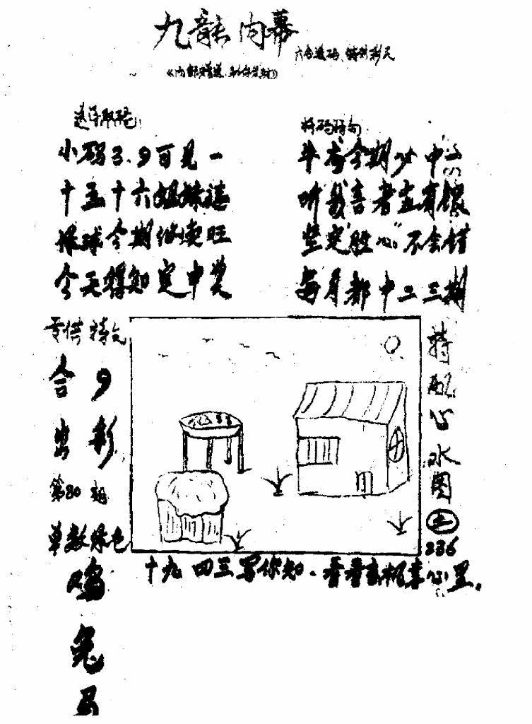 080期香港九龙传真3(手写版)(黑白)
