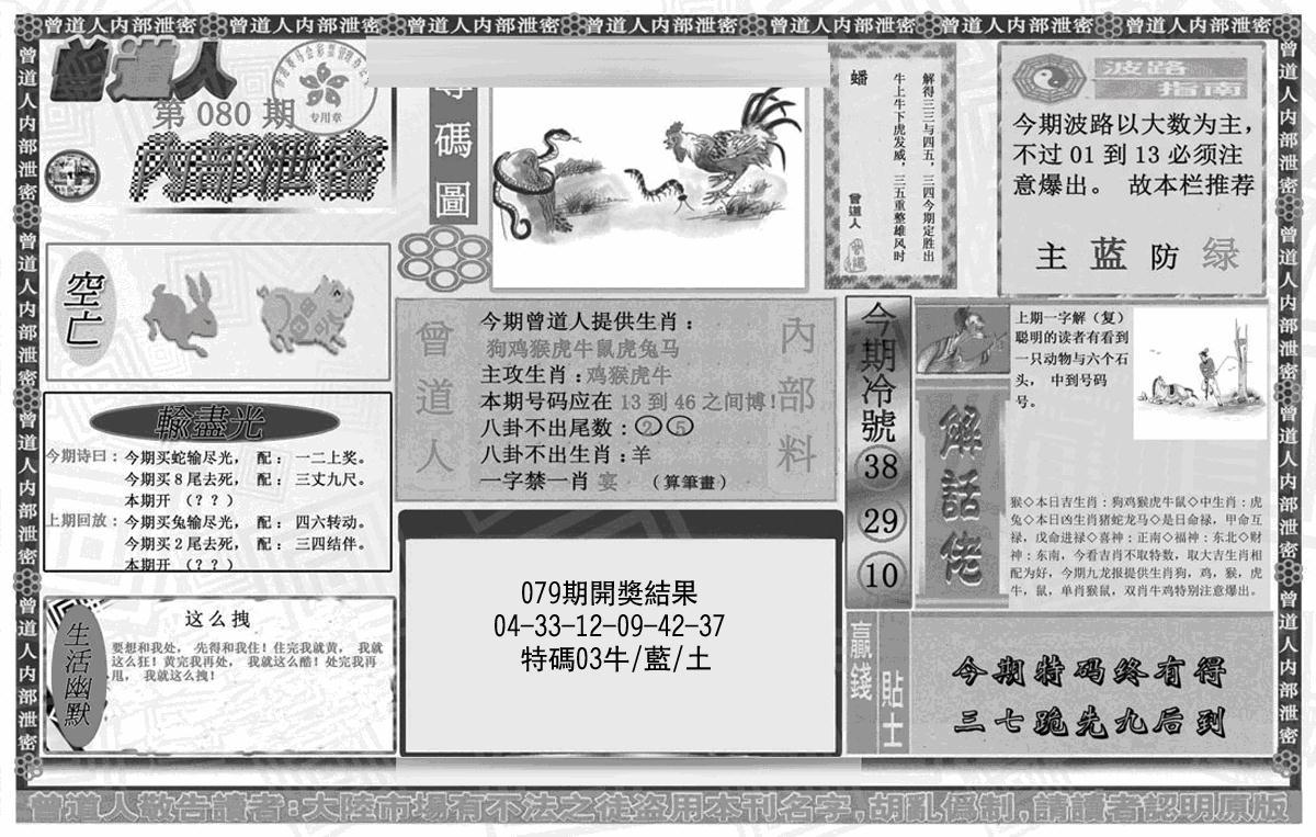 080期曾道人内幕泄密(黑白)