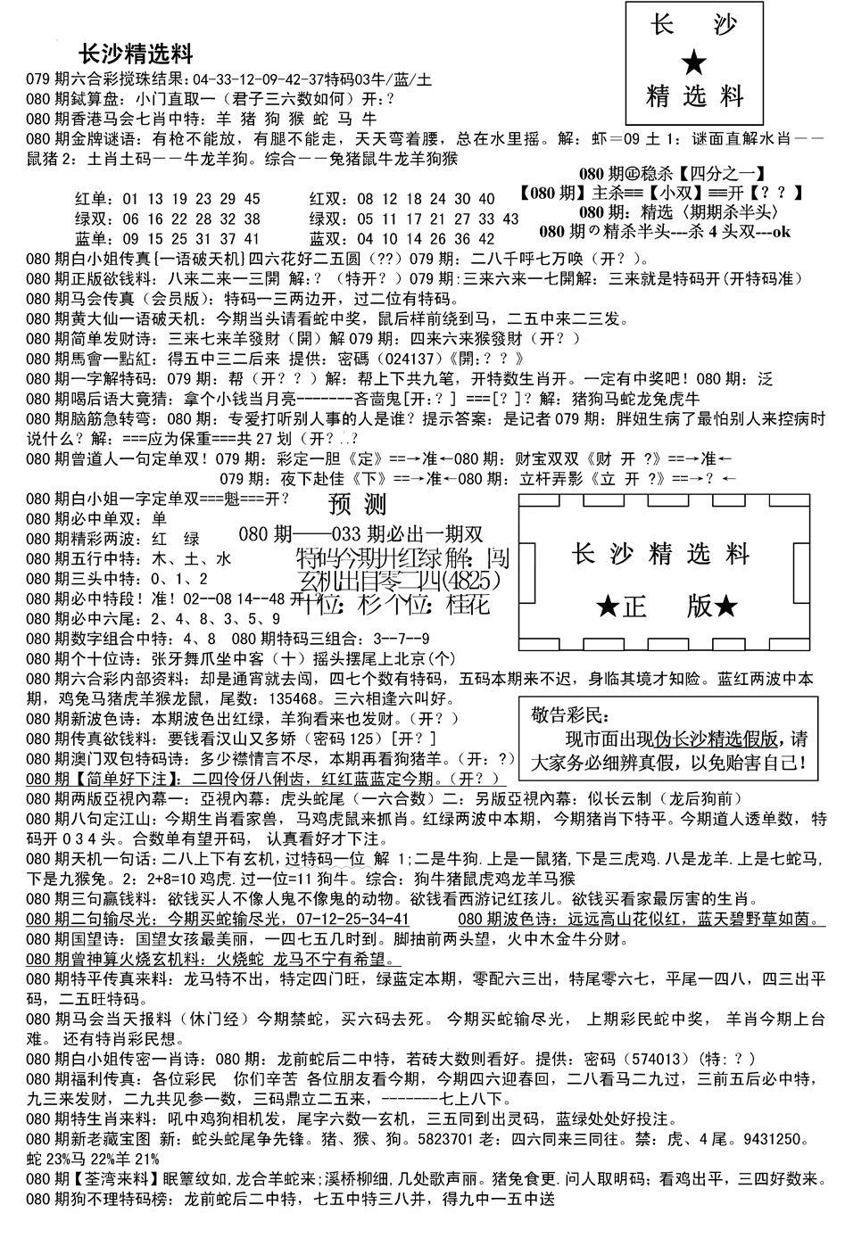080期长沙精选料A(新)(黑白)