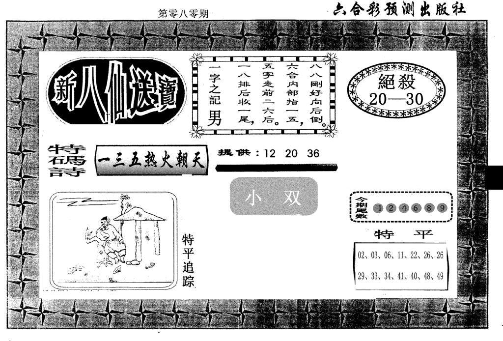 080期新八仙(黑白)