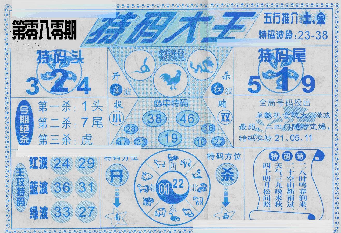 080期特码大王(黑白)