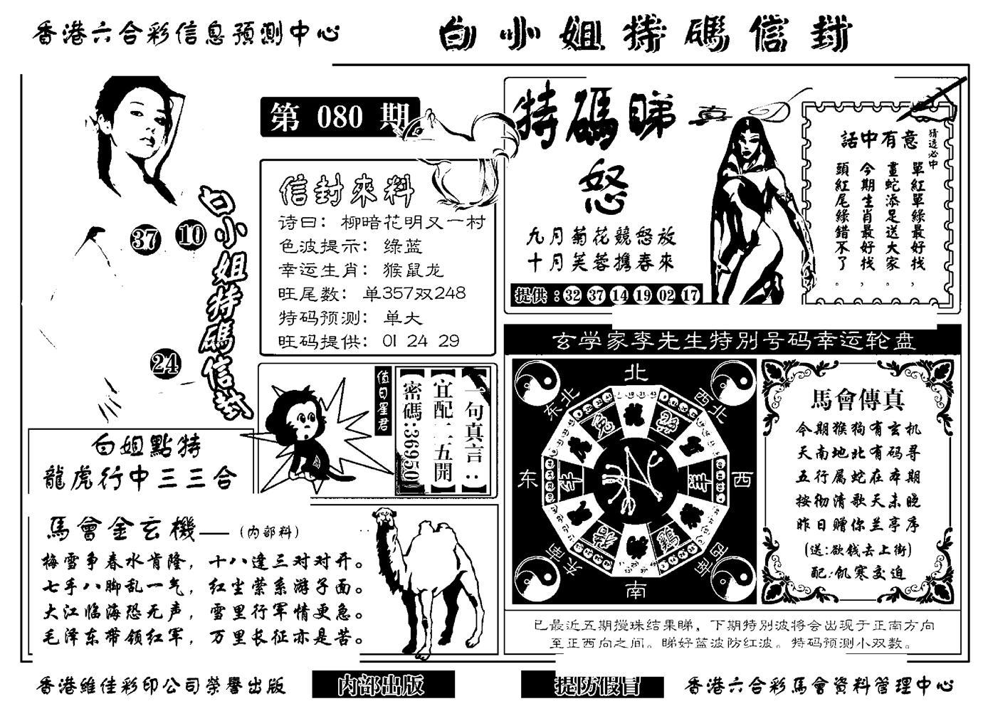 080期白小姐特码信封(新)(黑白)