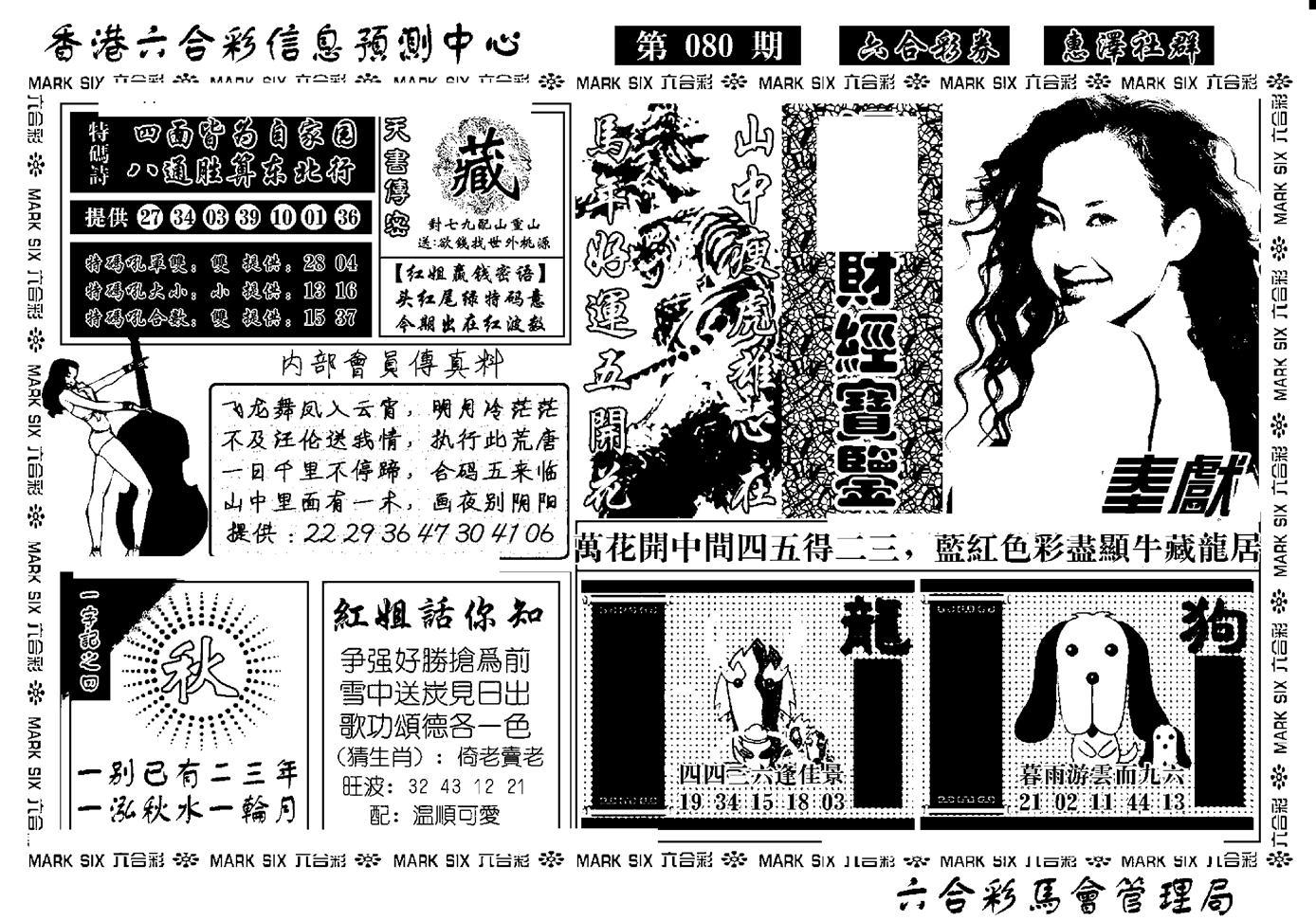 080期诸葛财经宝鉴(新)(黑白)
