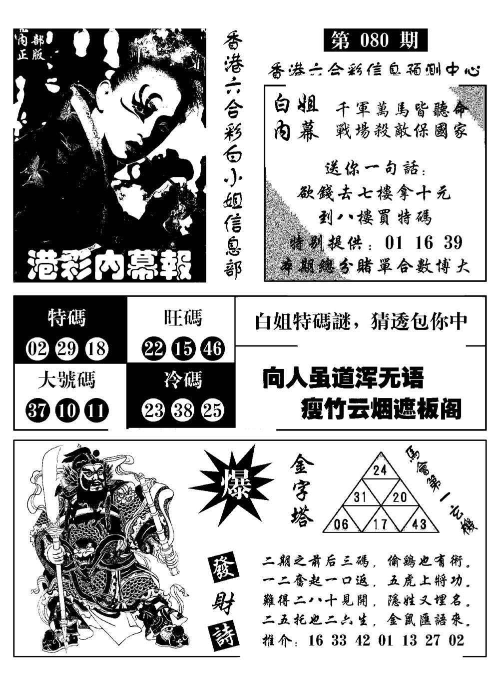 080期港彩内幕报(黑白)