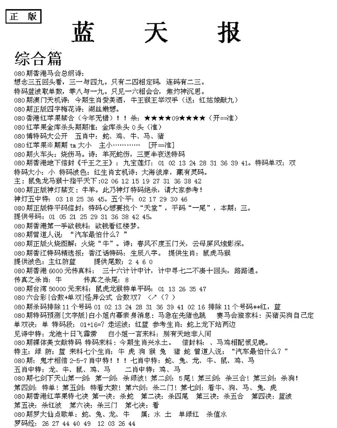 080期蓝天报A(黑白)