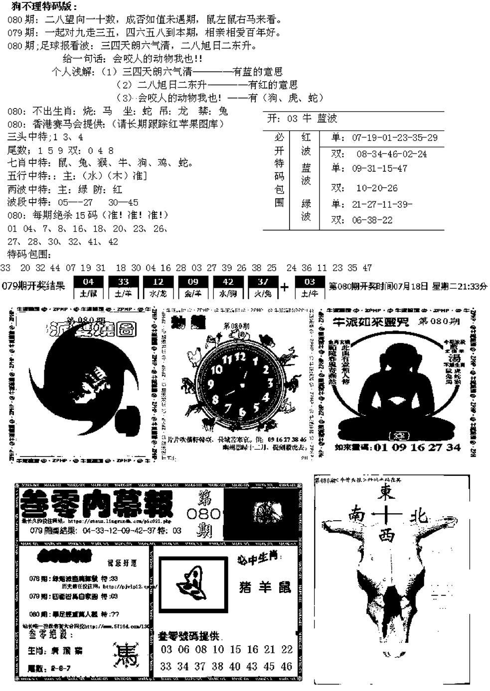 080期五鬼正宗久合儋料B(黑白)