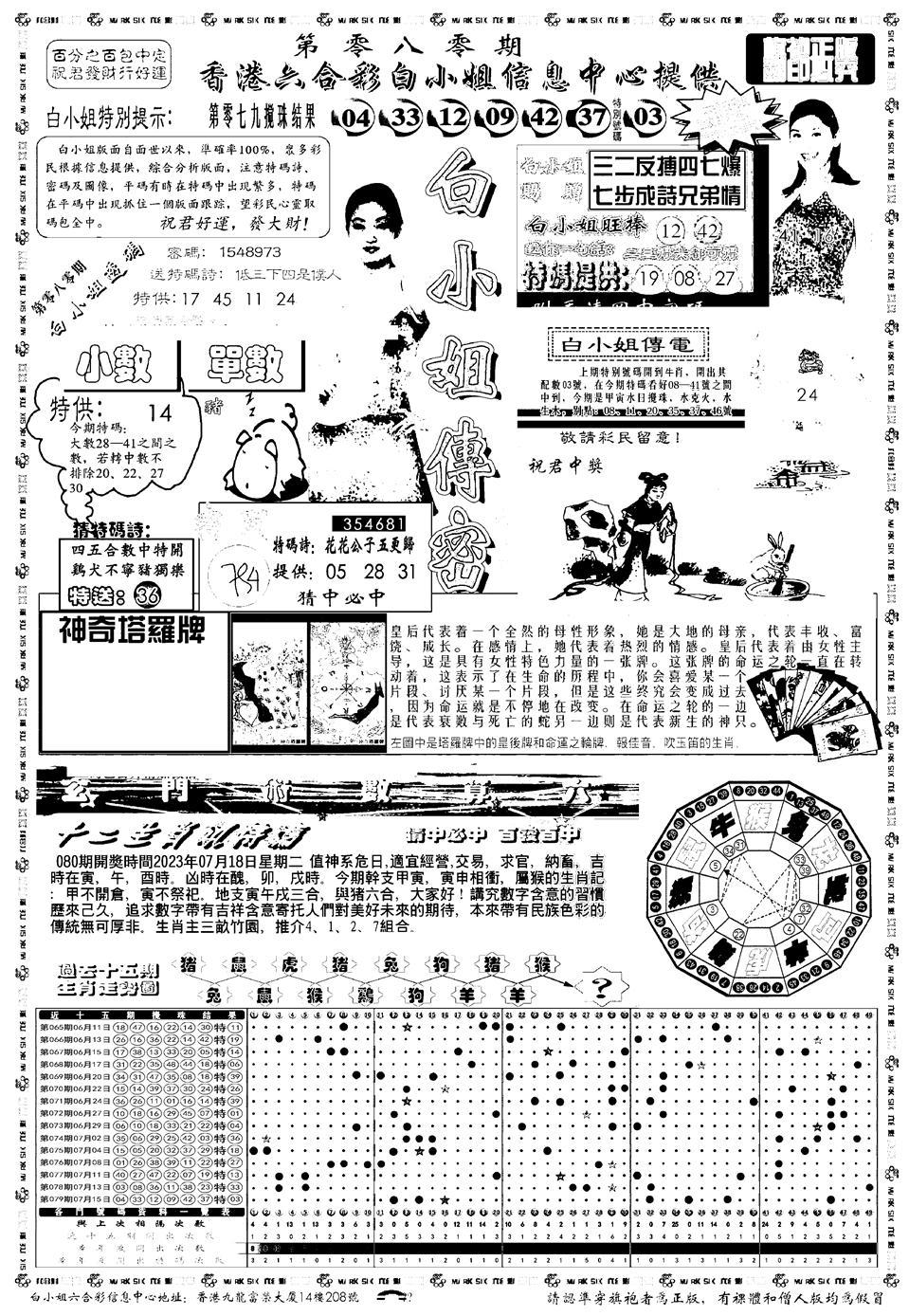 080期新版白小姐祺袍A(黑白)