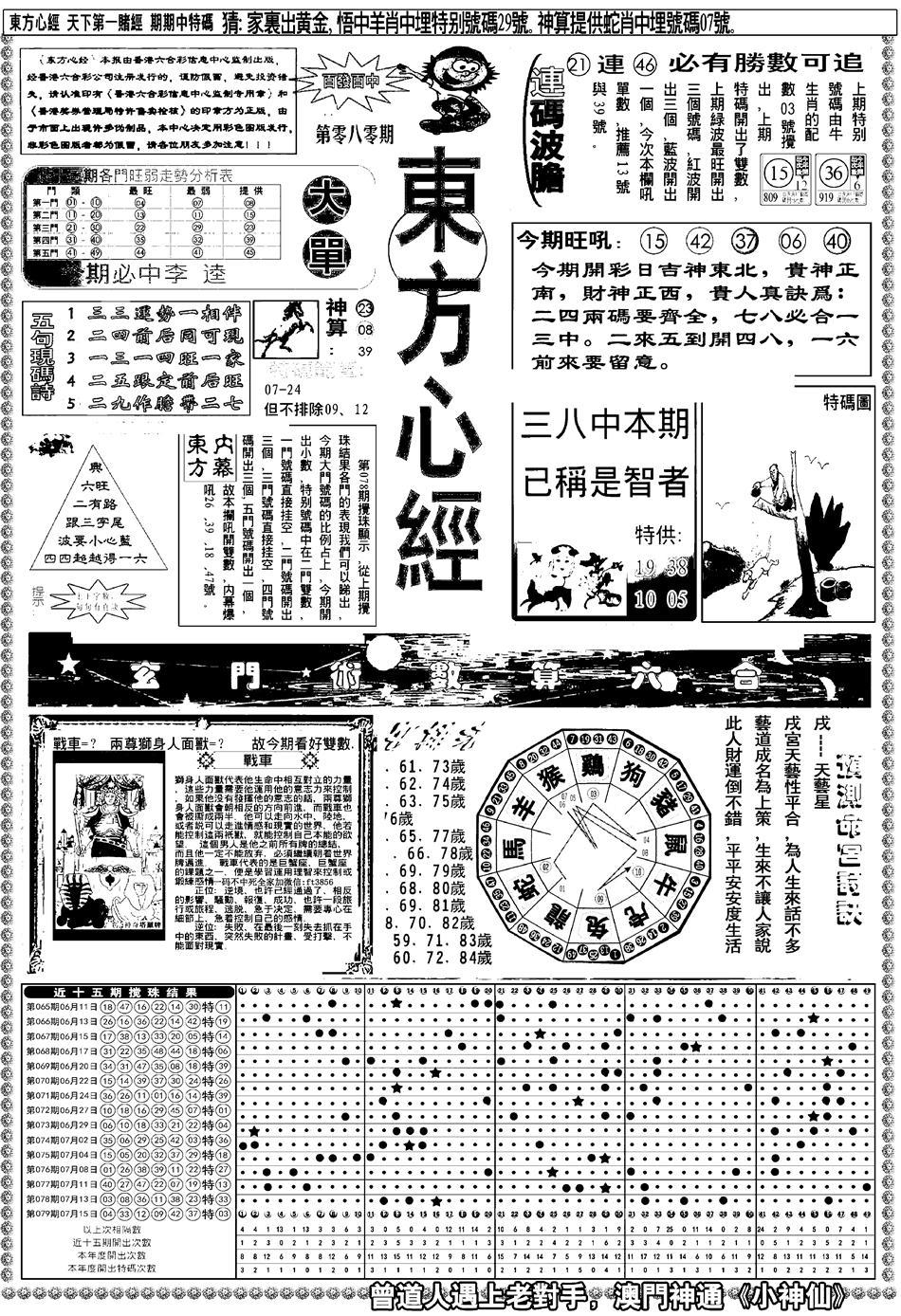 080期新版东方心经A(黑白)