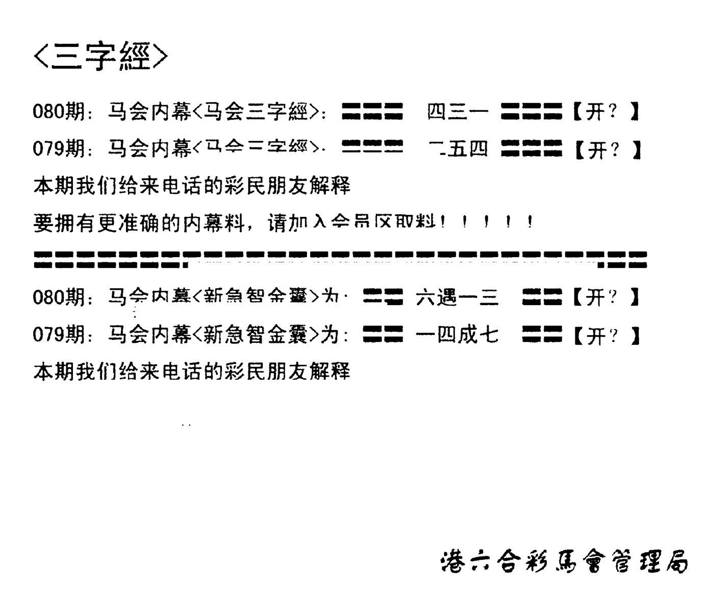 080期电脑版(早版)(黑白)