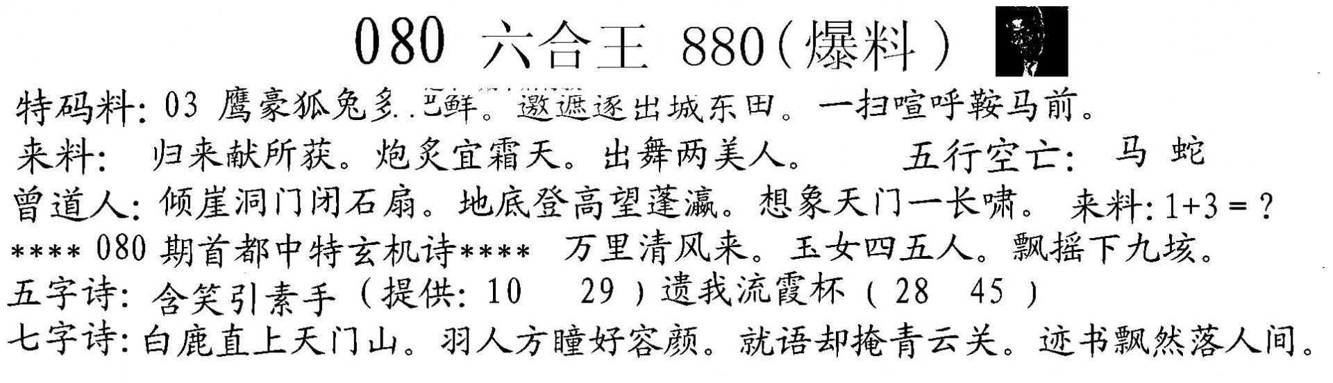 080期880来料(黑白)