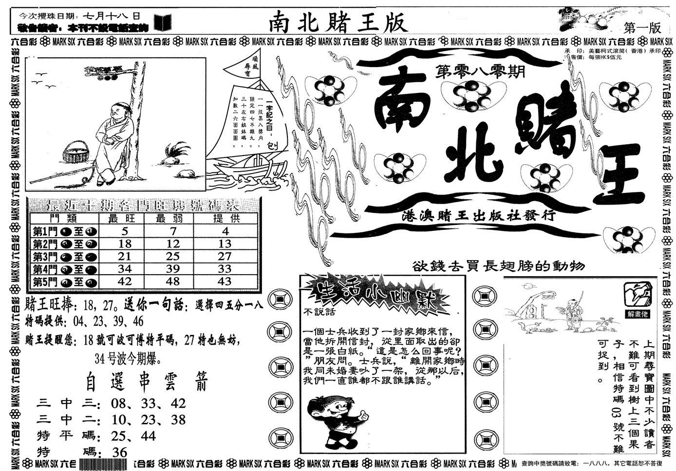 080期南北赌王A(黑白)