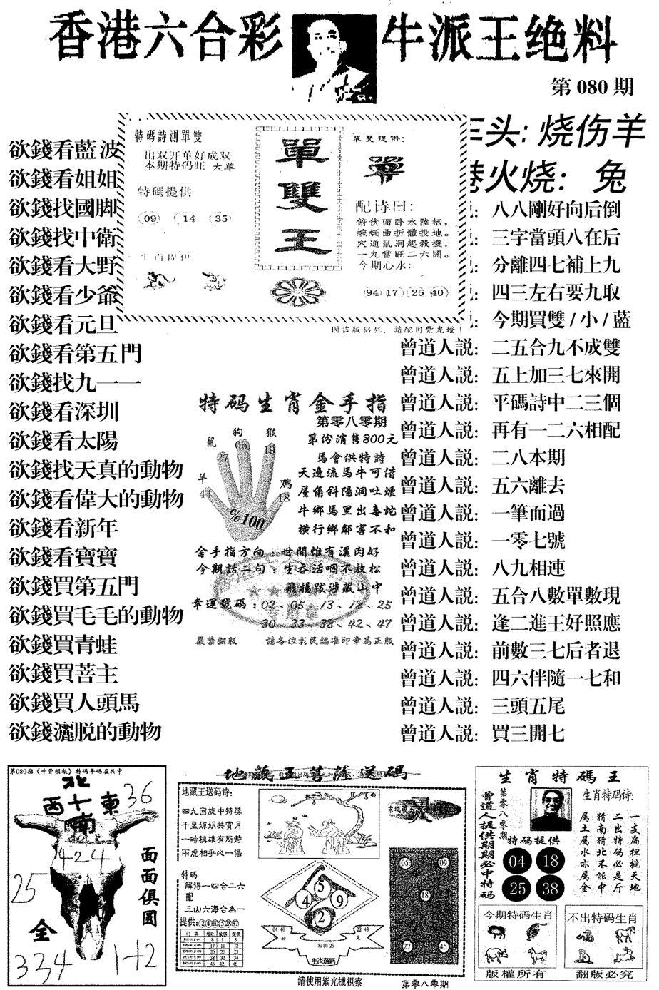 080期香港牛派王绝料(黑白)