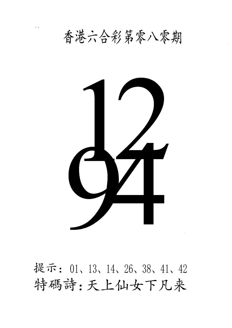 080期澳门三合王B(黑白)