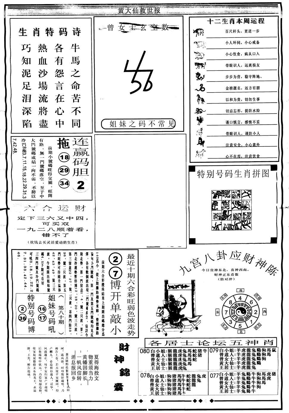 080期另版大救世B(黑白)