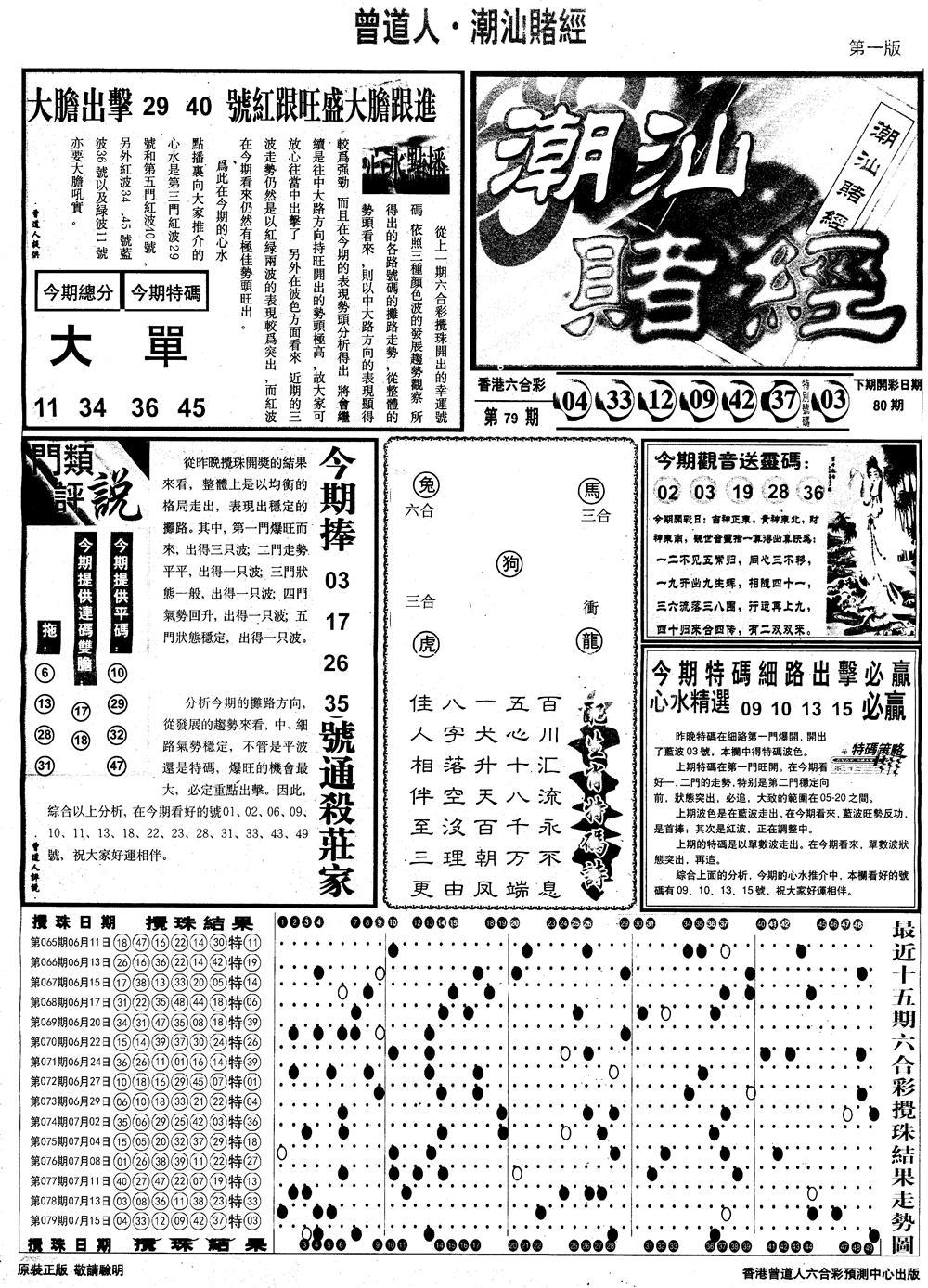 080期另版潮汕赌经A(黑白)