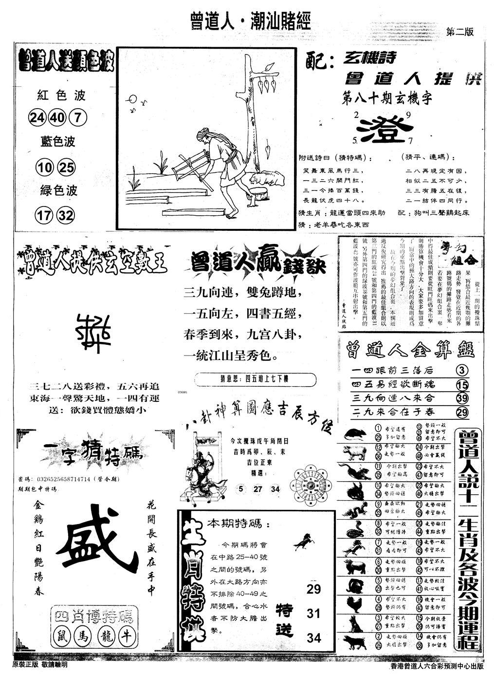 080期另版潮汕赌经B(黑白)