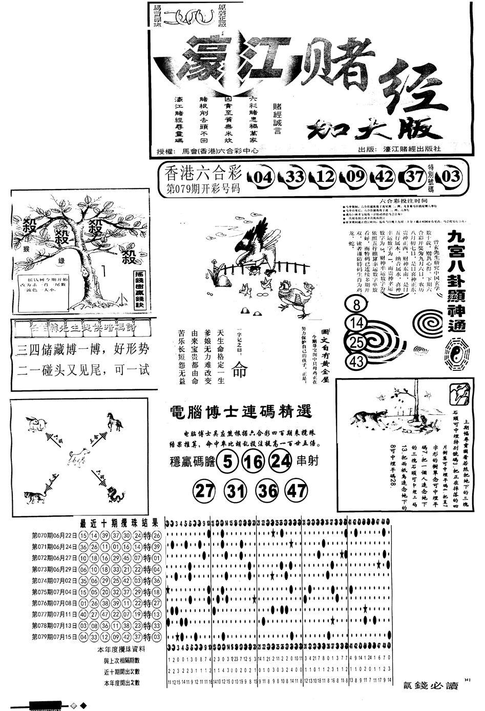 080期另版大濠江A(黑白)