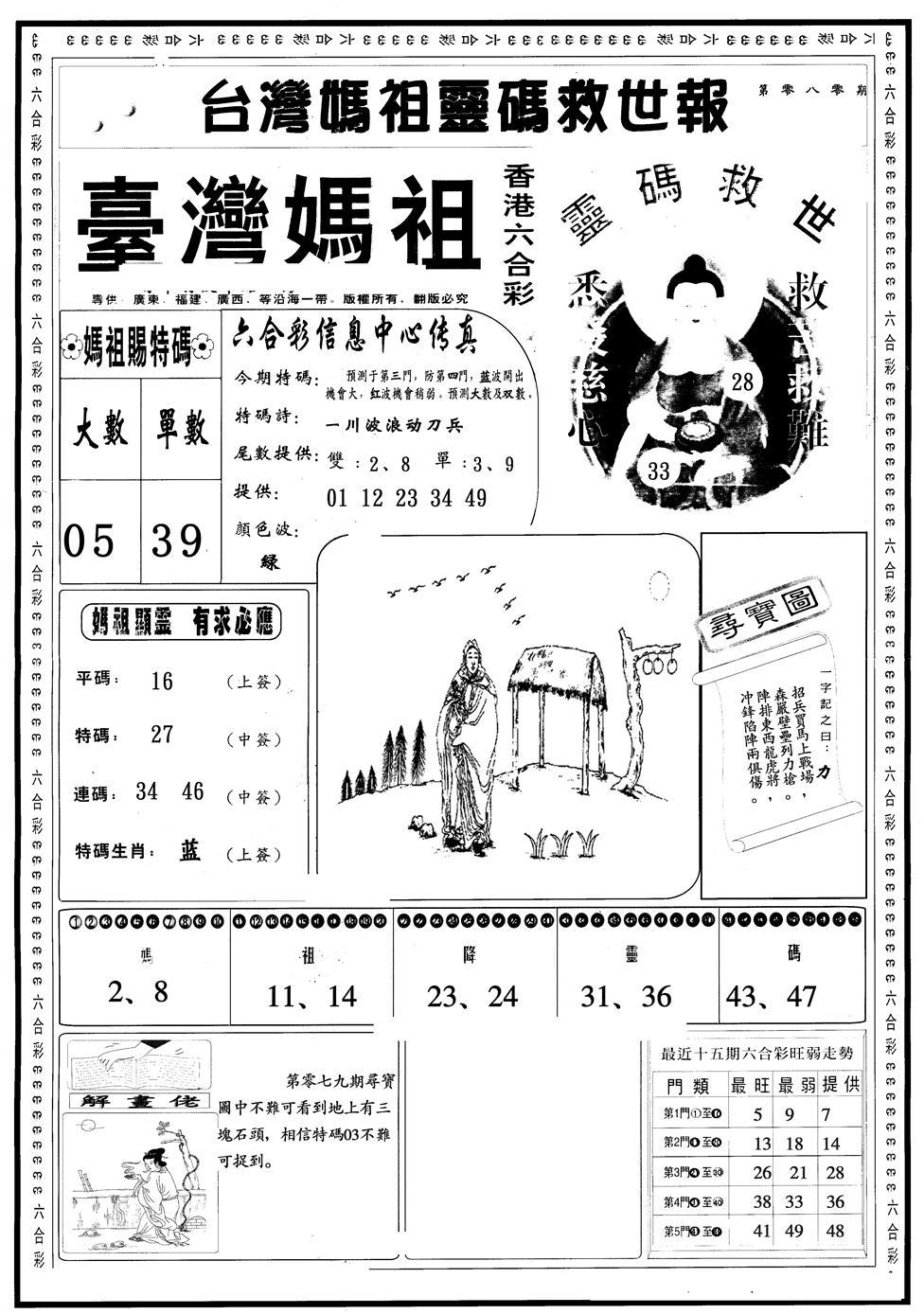 080期另版台湾妈祖A(黑白)