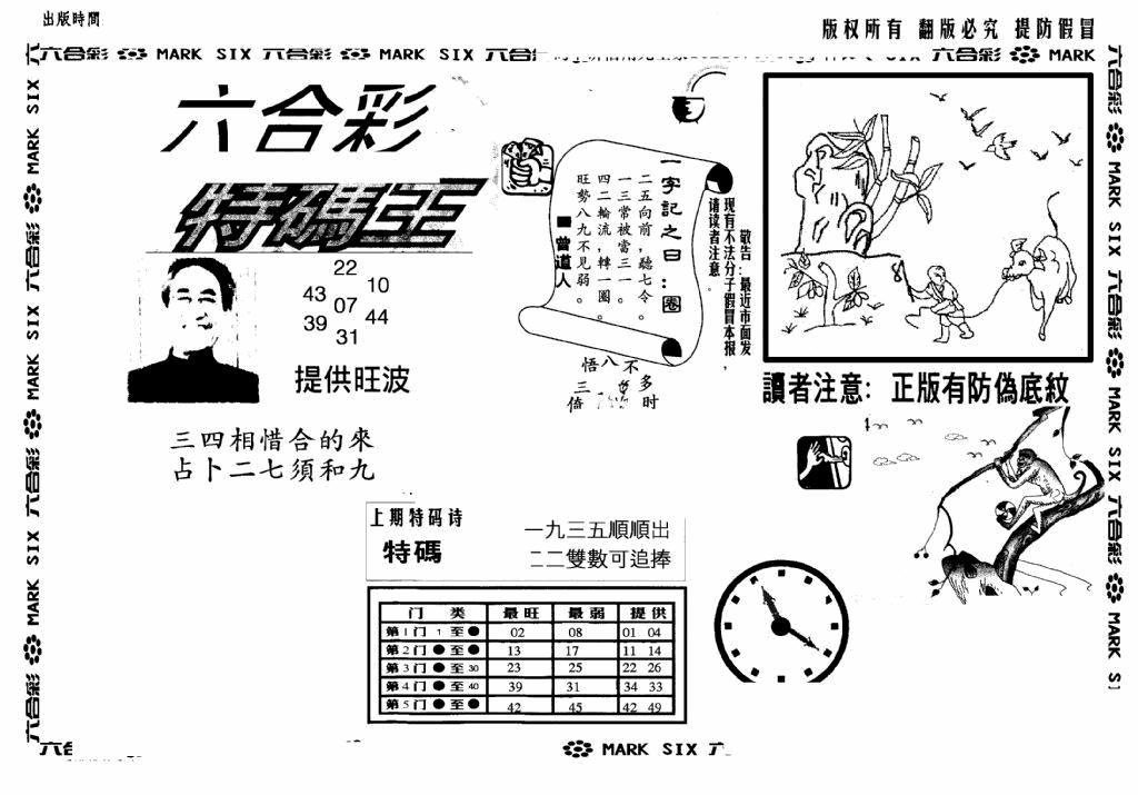 080期另版特码王(早图)(黑白)