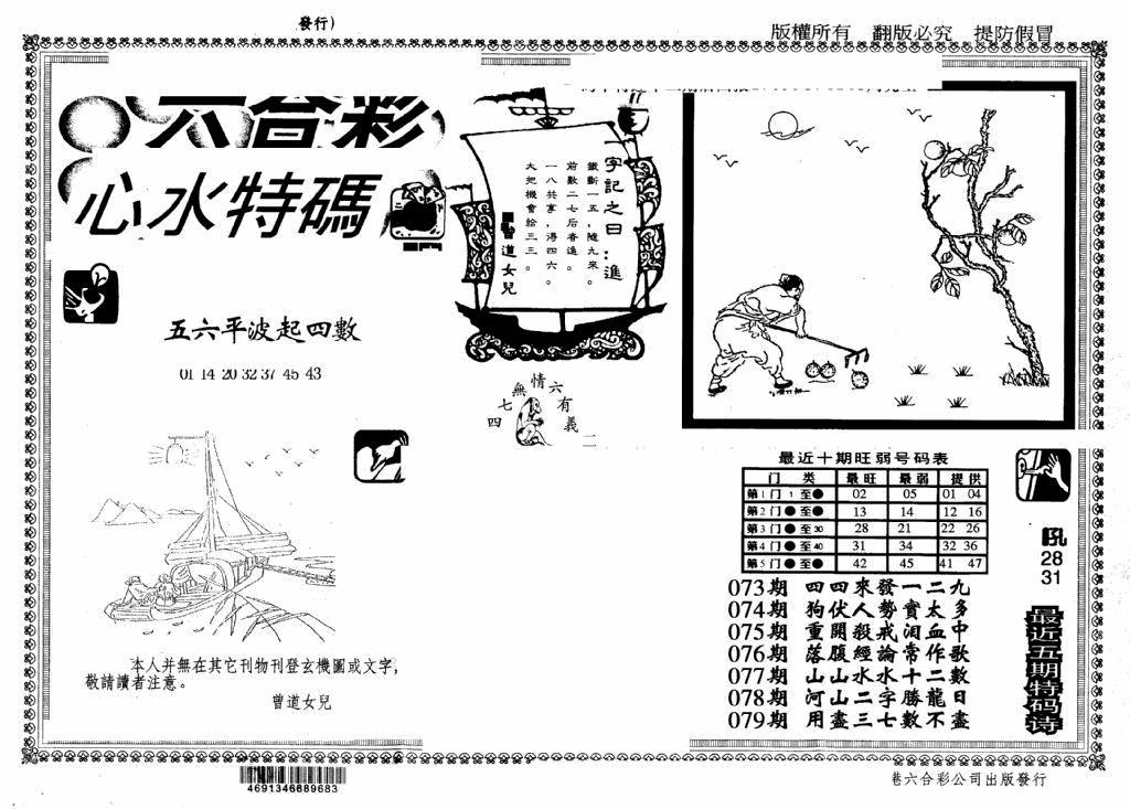080期另版心水特码(早图)(黑白)