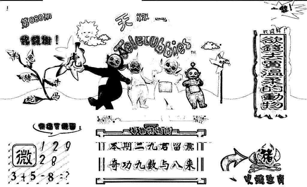 080期天线宝宝(早图)(黑白)
