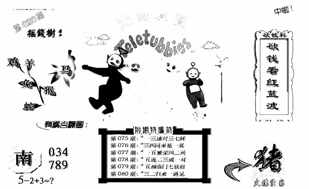 080期天线宝宝C(早图)(黑白)