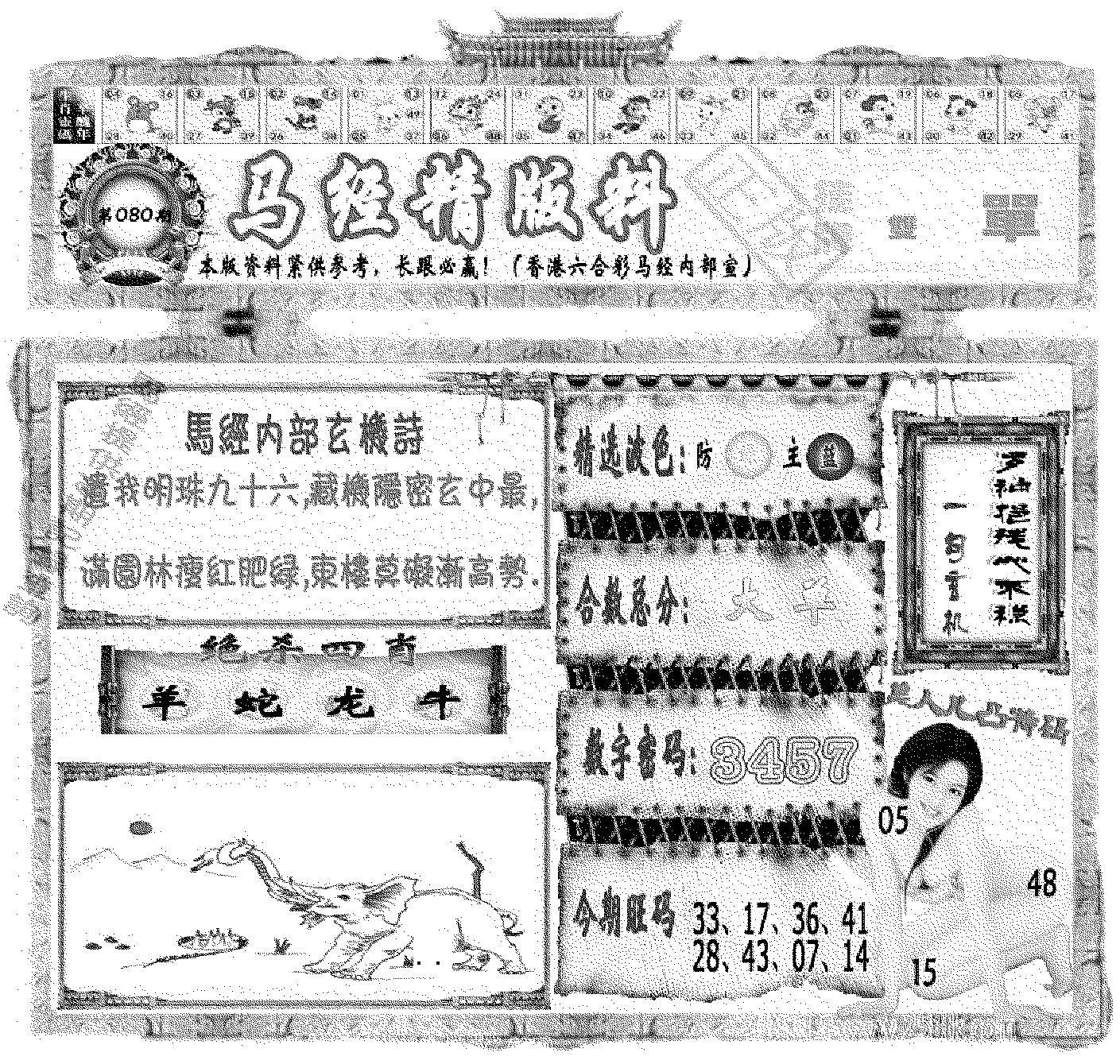 080期马经精版料(黑白)