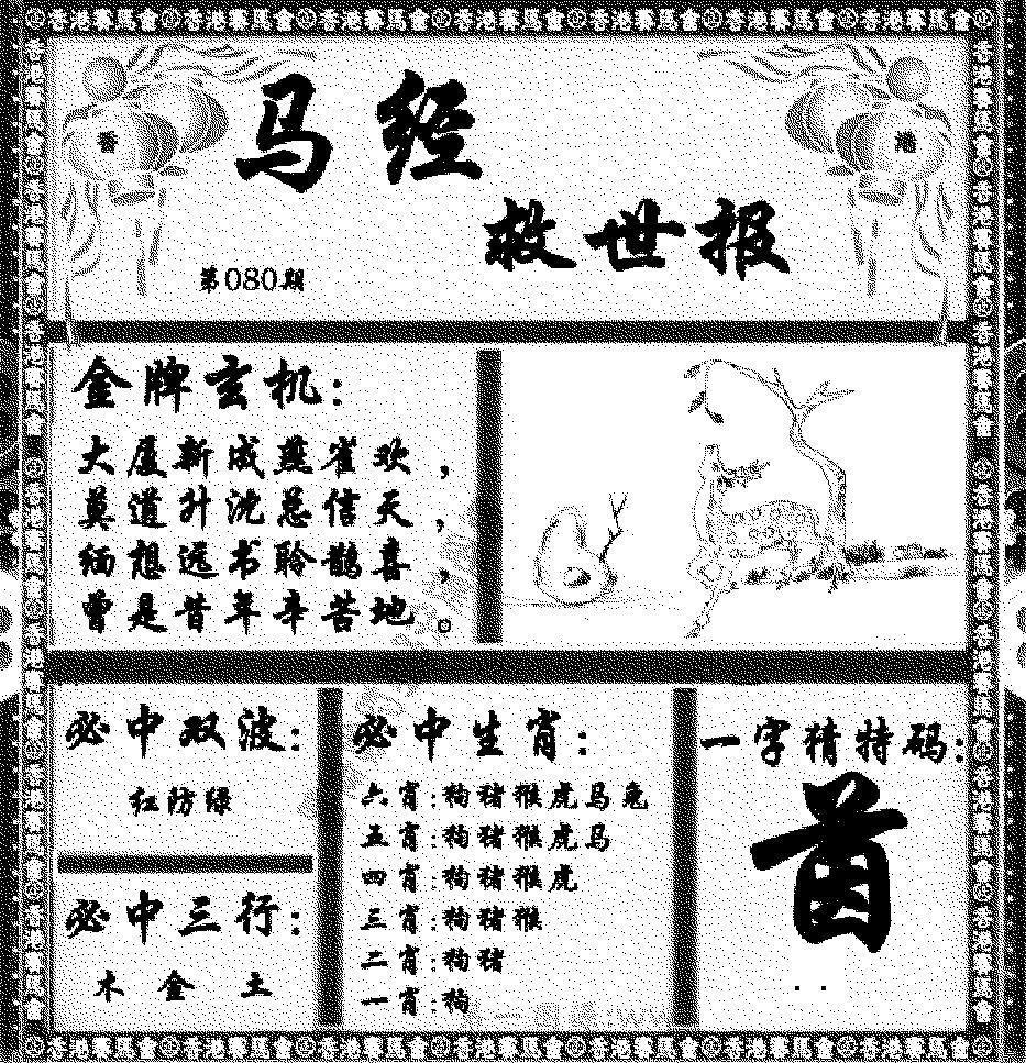 080期马经救世报(黑白)