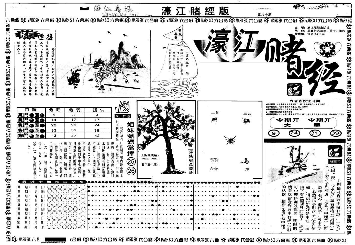 080期另版老濠江赌经A(黑白)